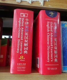 第八版   牛津高阶英语双解词典(不附光盘)