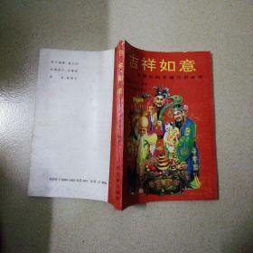 吉祥如意—中国民间求福习俗选萃
