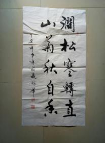 陕西老辈名家严振华书法(一)