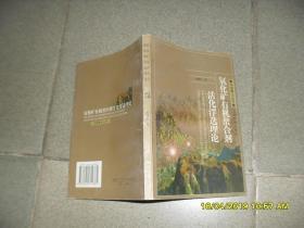 氧化矿有机螯合剂活化浮选理论(85品大32开2000年1版1印174页中国博士丛书)44381