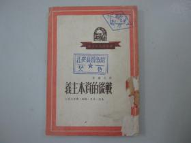 旧书 新中国青年文库《战后的资本主义》陶大镛 著 1950年印