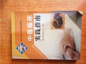 中医临床实践指南