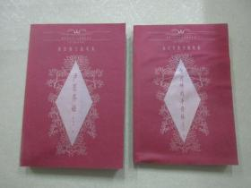 世界文化名人文库精选系列 《恒河畔的净修林》《卢苔齐娅》2本合售