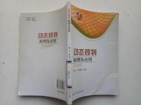 动态规划原理及应用