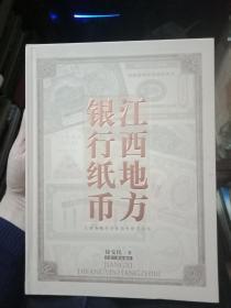 江西地方银行纸币   1版1印    书95品如图