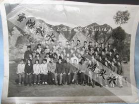 青海大通二中高二(2)班毕业留念——1977.6.7