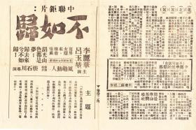 李丽华/吕玉堃主演    张石川导演