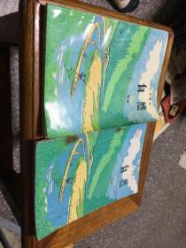 五年制小学课本自然第三册