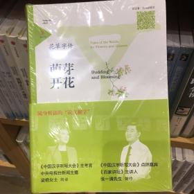 身边汉字第一辑:花草字传(全五册)