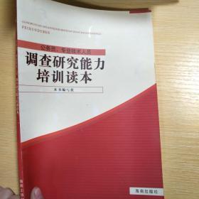 公务员、专业技术人员调查研究能力培训读本