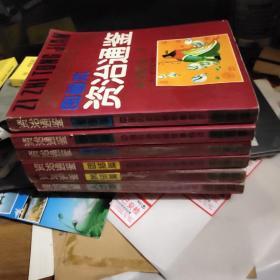 图画本资治通鉴【1.3.4.5.6.8,全8册,只有6册合售,如图实物图】