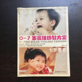 0-7岁最佳幼教方案:3岁看大 7岁看老