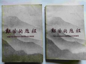 艰苦的历程  中国工农红军第四方面军革命回忆录选辑