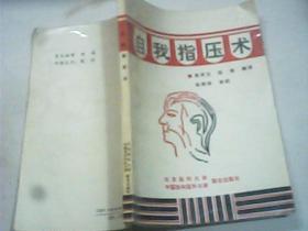 自我指压术  本书主要依据美国J V塞尔尼的《奇异的中国自我指压术》一书编译