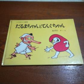 だるまちやんとてんくちゃん 加古里子 日文原版32开福音馆儿童绘本