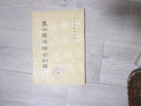 泰山经石峪金刚经【上册】