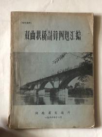 双曲拱桥计算例题汇编