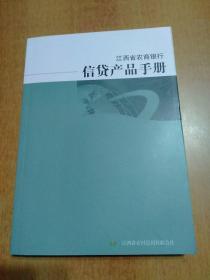 江西省农商银行信贷产品手册