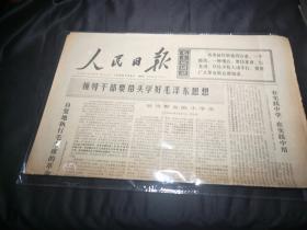 《人民日报》1970年11月6日 第8155号 共6版