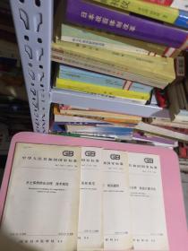 中华人民共和国国家标准  水土保持综合治理   技术  验收  规范  规划通则 效益计算方法