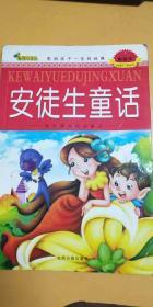 安徒生童话:美绘本