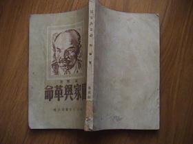 1949年1月版《国家与革命》