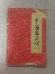 中国名菜谱(第十辑)