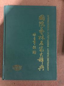 国际艺林名家大辞典