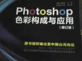 Photoshop色彩构成与应用(修订版)