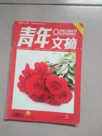 《青年文摘》2009年第5期