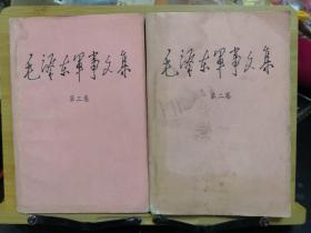 毛泽东军事文集(第二、三卷)合售
