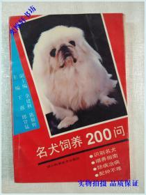 名犬饲养200问
