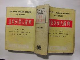 远东英汉大辞典  c4-4-4