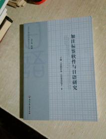 方法工具与日语教学研究丛书:加注标签软件与日语研究