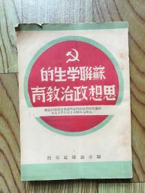 苏联学生的思想政治教育