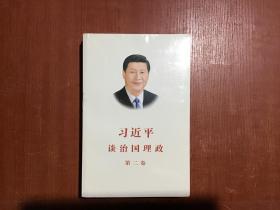 习近平谈治国理政·第二卷  未拆封