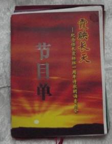 霞映长天-纪念任长霞牺牲一周年诗歌朗诵音乐会 -节目单 有详细歌词 和诗稿等