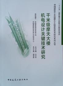 千米级摩天大楼机电设计关键技术研究满孝新本书主编