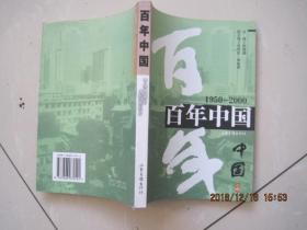 百年中国1950--2000(中央电视台大型系列片,2000年1版1印)