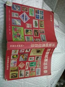 1918-1991苏联邮票总目录