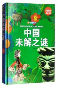 中国未解之谜(拼音精装版)/学生课外必读书系