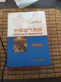 中国油气勘探:第一卷总论、第二卷西部油气区、第三卷东部油气区、第四卷近海油气区(四本合售)