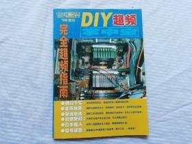 家庭电脑世界 1999年 增刊 DIY超频掌中宝