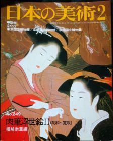肉笔浮世绘 二  日本明和到宽政年间的肉笔浮世绘, 至文堂版本 日本の美术 第249号