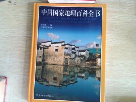 中国国家地理百科全书 三 精装