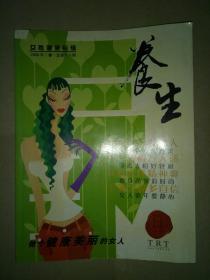 女性健康专辑:养生2006年.春.