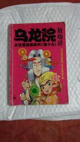 乌龙院大长篇漫画系列(卷18)