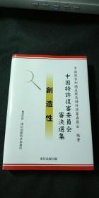 中国特许复审委员会 审决选集