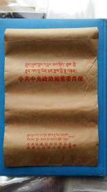 中共中央政治局常委肖像((第十二届政治局常委肖像胡、李、邓、赵、陈共五张,该套册不含叶帅。藏汉双语)