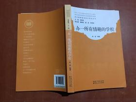办一所有情趣的学校(武汉教育家型校长研究丛书)